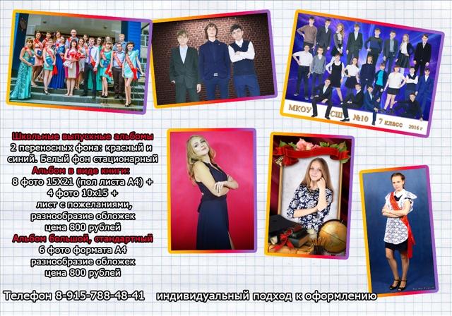 реклама альбомы школа 2016