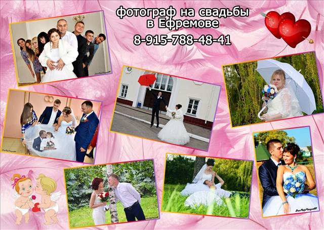 реклама свадьбы