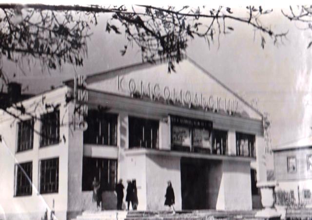 Кинотеатр Комсомольский 2