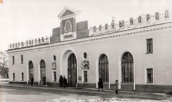Желез. вокзал 80-е гг.