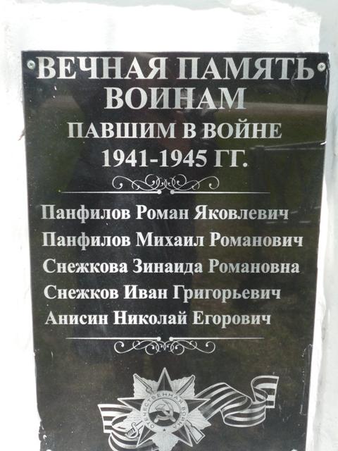 Шилово (4)