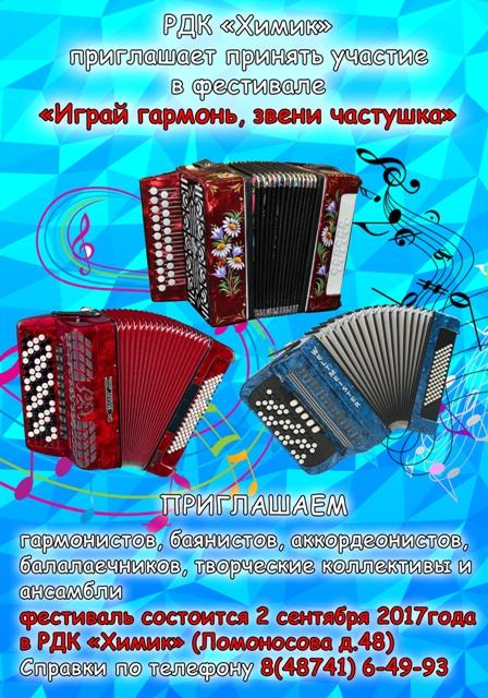 Играй гармонь1