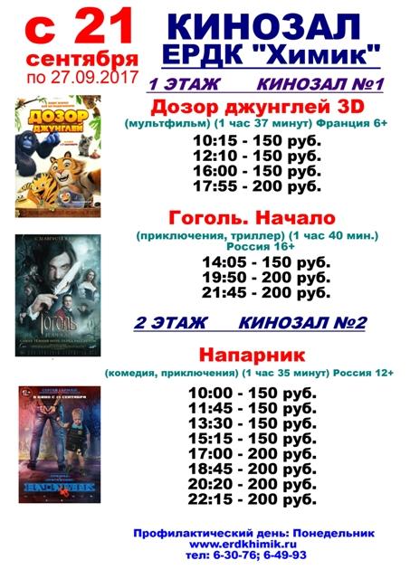 кино 34