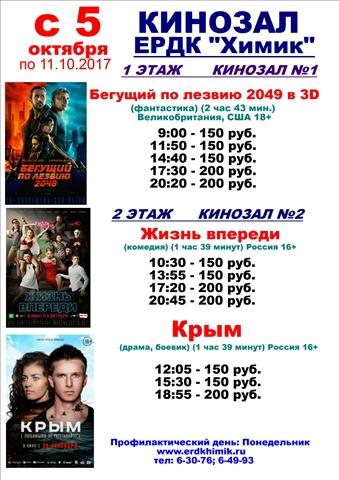 кино 36