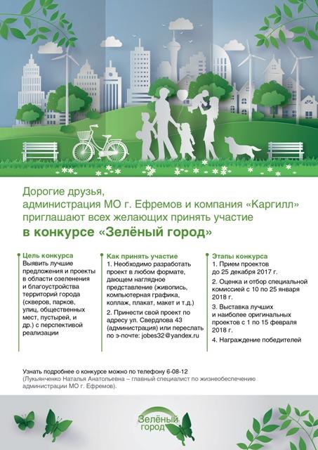 Зеленый город 2017