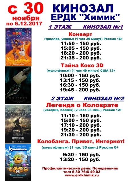 кино 45