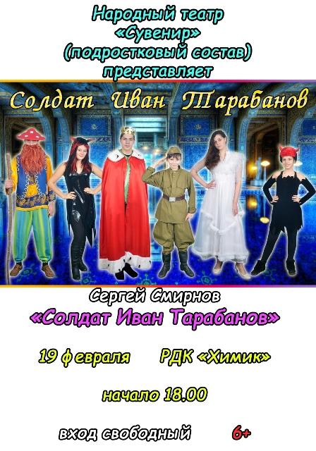 Солдат Иван Тарабанов — копия