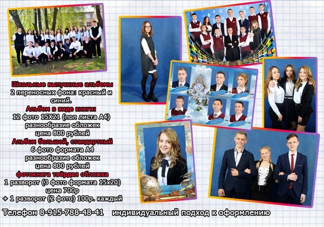 реклама альбомы Школа 2017