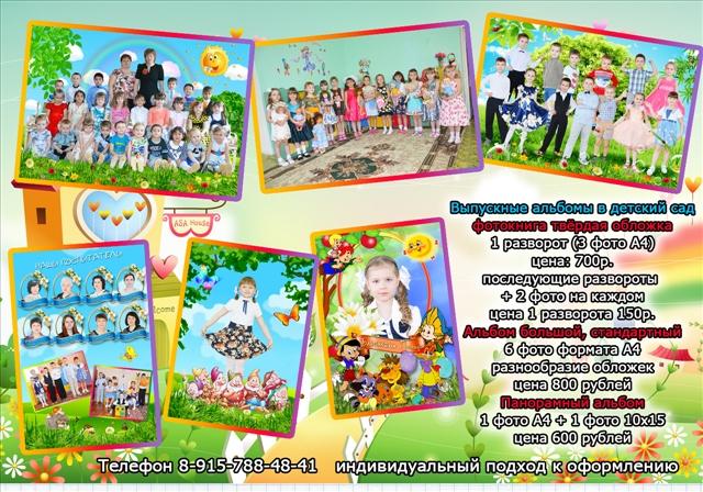 реклама альбомы 2017 детский сад
