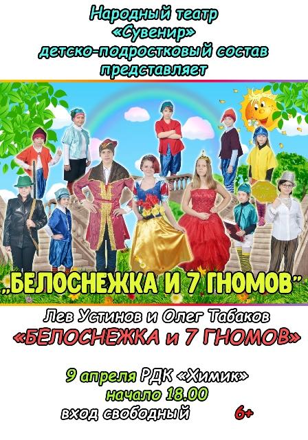 Афиша Белоснежка — копия