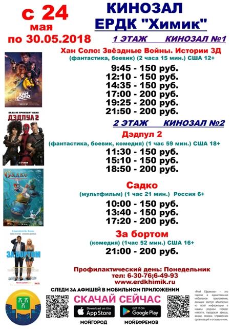 кино мое 2