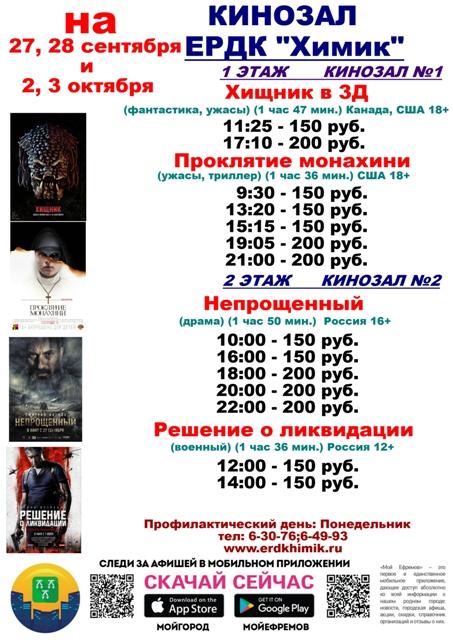кино 79