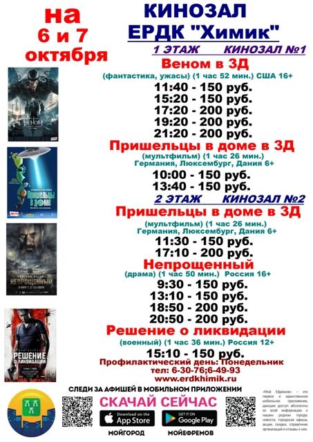 кино 80