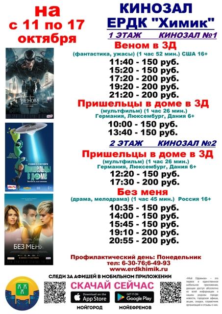 кино 82