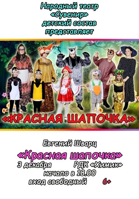афиша Красная Шапочка — копия