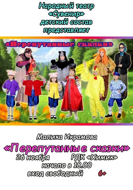 афиша Перепутанные сказки — копия