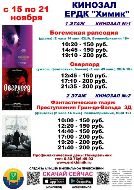кино 88