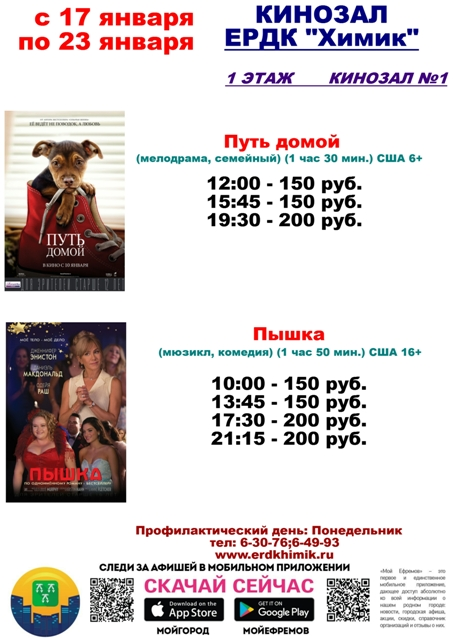 кино 101 (1 зал)