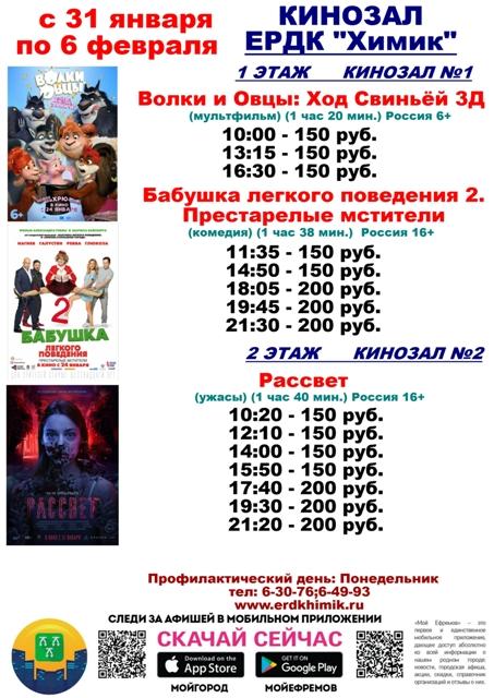 кино 103