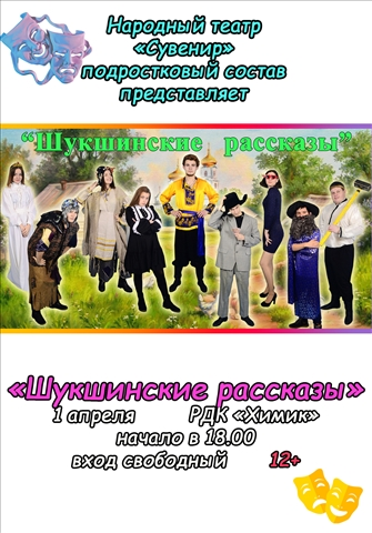 Афиша Шукшинские рассказы