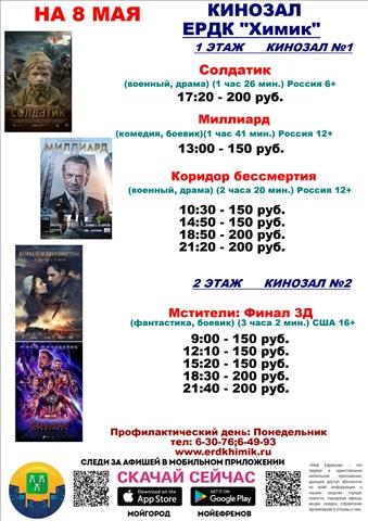 кино 121