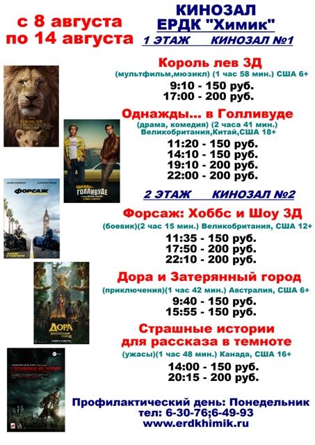 кино 132