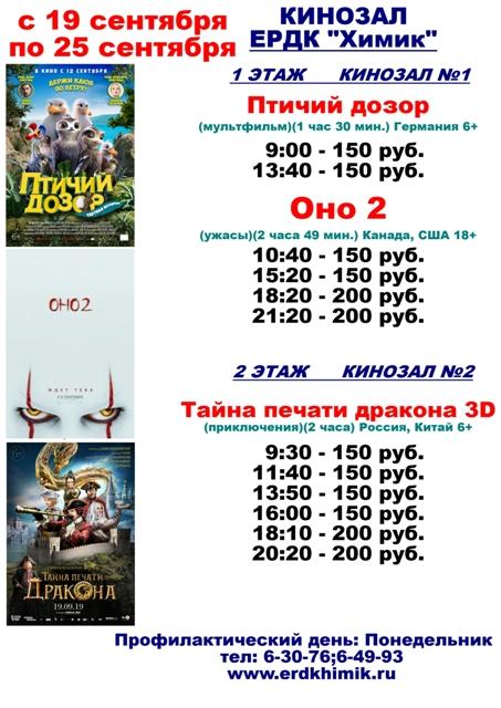 кино 138