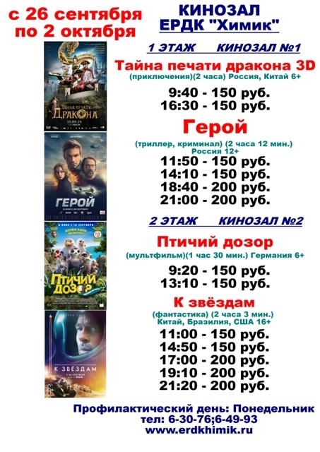 кино 139