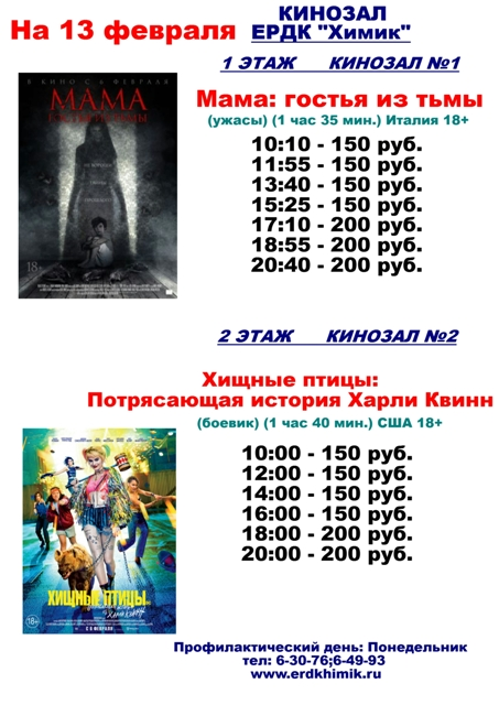 кино 6