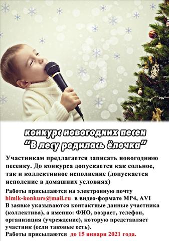 Новогодняя песенка