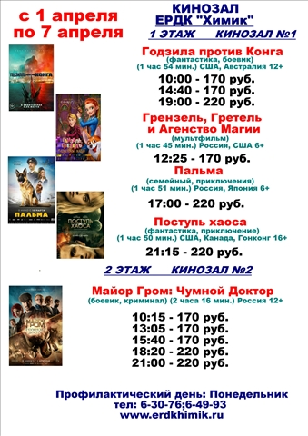 Кино с 1 апреля по 7 апреля