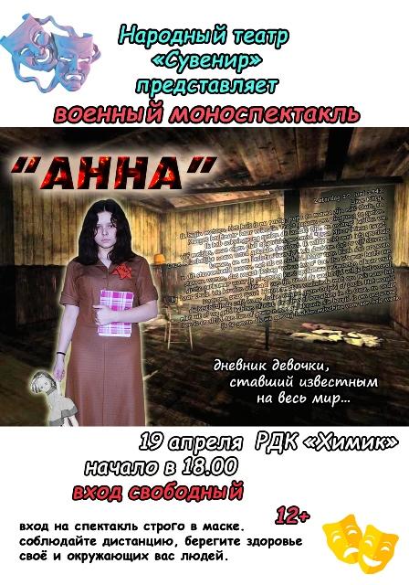 Афиша спектакли — копия